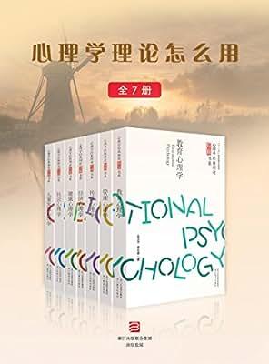 心理学理论怎么用.pdf