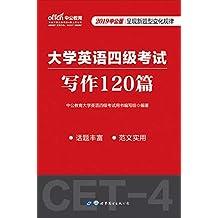 中公版·2019大学英语四级考试:写作120篇 (大学英语四级考试专用书)