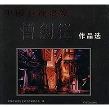 中国石油画家傅剑锋作品选