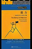 毅力:如何培养自律的习惯(漫画版) (简单有趣的个人管理丛书)