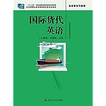 十二五 职业教育国家规划教材·物流服务与管理:国际货代英语