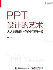 PPT設計的藝術——人人都用得上的PPT設計書(全彩)