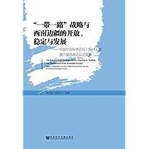 """""""一带一路""""战略与西南边疆的开放、稳定与发展:中国社会科学论坛(2015)暨第六届西南论坛论文集"""
