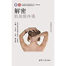 解密:肌筋膜疼痛 (疼痛防治百问)