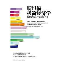 斯坦福极简经济学 (博集经管商务必读系列)