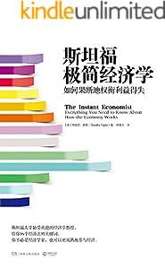 斯坦福極簡經濟學 (博集經管商務必讀系列)