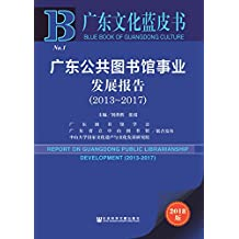 广东公共图书馆事业发展报告(2013~2017) (广东文化蓝皮书)