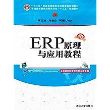 ERP原理与应用教程(第3版)