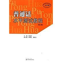 普通话水平测试教程(第三版)