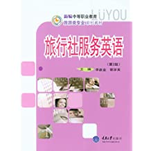 旅行社服务英语(第2版) (English Edition)