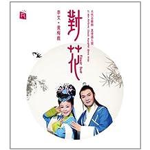 瑞鸣•对花•李文(黄梅戏经典唱段CD)