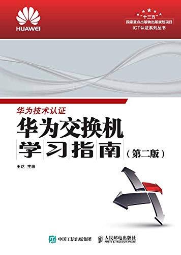 华为交换机学习指南(第二版)(ePub+AZW3+PDF+高清)
