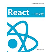 React 中文版(极客学院)