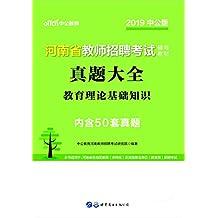 中公版·2019河南省教师招聘考试辅导教材:真题大全
