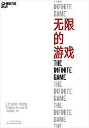 无限的游戏:30位商界精英推荐阅读,最推崇的商业思维,玩无限的游戏,停止思考赢!