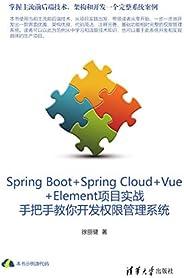 Spring Boot+Spring Cloud+Vue+Element项目实战:手把手教你开发权限管理系统