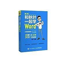 和秋叶一起学Word(第2版)