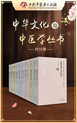 中华文化与中医学丛书(包含中华各领域传统文化,既与日常生活健康相关,又极具深厚的文化底蕴)(ePub+AZW3+PDF+高清)