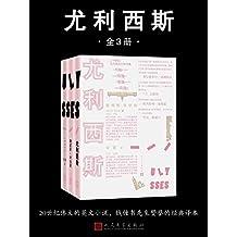 尤利西斯:全3册(20世纪伟大的英文小说;钱锺书先生赞誉的经典译本)