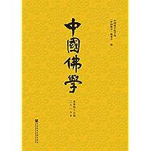 中国佛学(2019年总第45期)