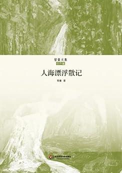 """""""人海漂浮散记(智量文集)"""",作者:[王智量]"""