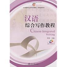 汉语综合写作教程 (北大版留学生本科汉语教材·语言技能系列)
