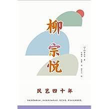 民艺四十年(日本民艺之父柳宗悦,四十年民艺之路的沧海拾珍,唤醒人们对手工艺的尊重与珍惜。) (柳宗悦作品 5)