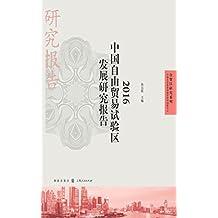 2016中国自由贸易试验区发展研究报告