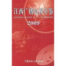 江西广播电视年鉴2009