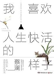 """我喜歡人生快活的樣子(""""香港四大才子""""之一蔡瀾全新著作,至誠分享灑脫自在的活法!特別收錄蔡瀾眼中的名人與朋友:金庸、古龍、村上春樹等。)"""