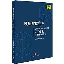 欧盟数据宪章:《一般数据保护条例》GDPR评述及实务指引