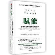 赋能:打造应对不确定性的敏捷团队(教你从0到1打造强悍如美军的团队)