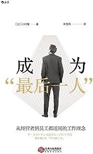 """成为""""最后一人""""(日本一年内重印七次,创造销量佳绩,知名企业人手一册的职业技能学习指南。)"""