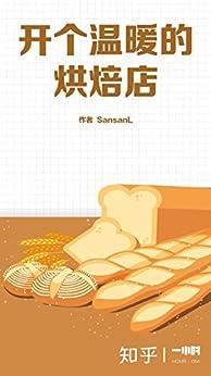"""""""开个温暖的烘焙店(知乎  SansanL 作品) (知乎「一小时」系列)"""",作者:[SansanL, 知乎]"""