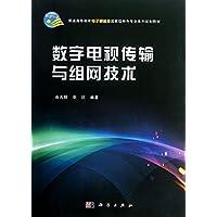 普通高等教育电子通信类国家级特色专业系列规划教材:数字电视传输与组网技术
