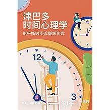 津巴多时间心理学:用平衡时间观缓解焦虑(知乎 菲利普·津巴多 作品) (知乎「一小时」系列)