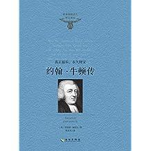约翰·牛顿传——真正福乐,永久财宝(这部约翰·牛顿的传记是其他牛顿传的重要资料来源,他是浪子回头的典范。)
