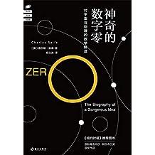 神奇的数字零:对宇宙与物理的数学解读