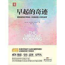 """早起的奇跡:那些能夠在早晨8:00前改變人生的秘密 (""""十點讀書""""爆款課程導師、劉墉之子劉軒推薦;5年長踞亞馬遜成長類圖書榜首,已被譯成17種語言;《富爸爸窮爸爸》羅伯特清崎枕邊必讀;獨創6分鐘早起計劃,5年幫助數百萬讀者成為精進、專注、高效的""""晨型人""""!)"""