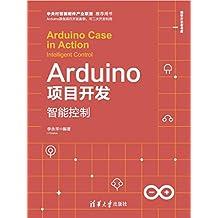 Arduino项目开发——智能控制