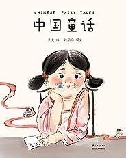 中国童话(取材于流传千年的中国经典,全新讲述属于中国孩子的奇幻童话。新鲜、经典、好读的中国童话在这里)