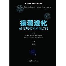 病毒进化—研究现状和未来方向