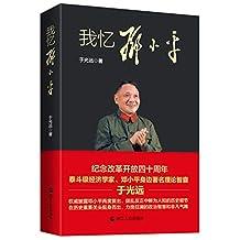 我忆邓小平(纪念改革开放四十周年,泰斗级经济学家、邓小平身边著名理论智囊——于光远遗著。 )