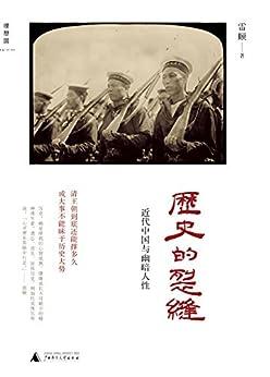 """""""历史的裂缝:近代中国与幽暗人性"""",作者:[雷颐]"""
