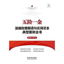 五险一金法律政策解读与实用范本典型案例全书