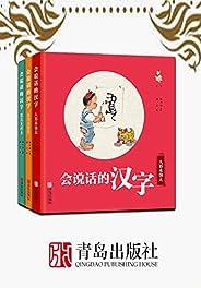 會說話的漢字(全3冊,一字一畫、字畫結合,給孩子美麗的漢字啟蒙)