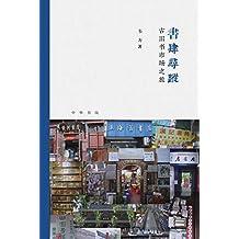 书肆寻踪:古旧书市场之旅(芷兰斋书店寻访三部曲)(精) (中华书局出品)