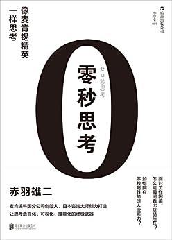 """""""零秒思考(让思考语言化、可视化、技能化的终极武器,麦肯锡韩国分公司创始人、日本咨询大师倾力打造!)"""",作者:[赤羽雄二]"""