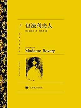 """""""包法利夫人(上海译文出品!举世公认的文学经典,有""""完美的艺术作品""""之称) (译文名著精选)"""",作者:[居斯达夫·福楼拜(Gustave Flaubert), 周克希]"""