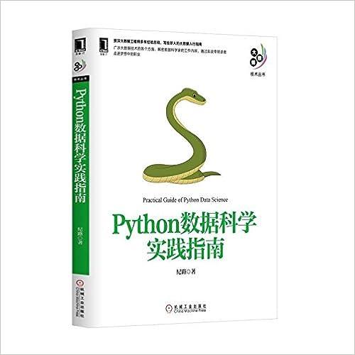 Python数据科学实践PDF电子书